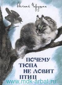 Почему Тюпа не ловит птиц : рассказы
