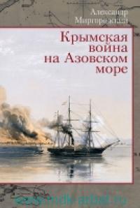 Крымская война на Азовском море