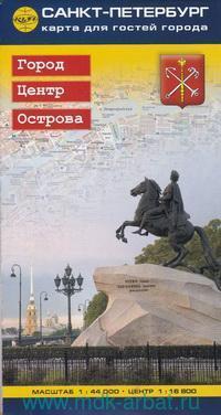 Санкт-Петербург : карта для гостей города : М 1:44 000, центр : М 1:16 800 : город, центр, острова