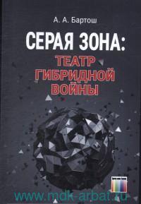 Серая зона : театр гибридной войны