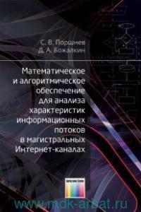 Математическое и алгоритмическое обеспечения для анализа характеристик информационных потоков в магистральных интернет-каналах