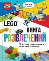Lego Книга развлечений