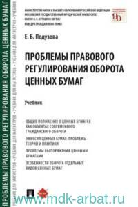 Проблемы правового регулирования оборота ценных бумаг : учебник