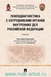 Психодиагностика с сотрудниками органов внутренних дел Российской Федерации : учебник