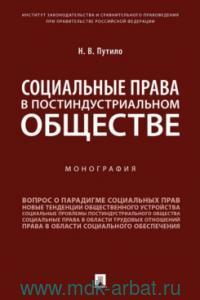 Социальные права в постиндустриальном обществе : монография