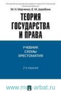 Теория государства и права : учебник, схемы, хрестоматия