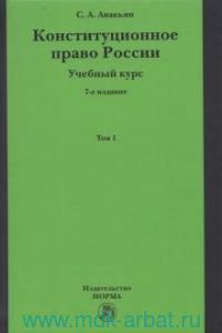 Конституционное право России : учебный курс : учебное пособие для вузов. В 2 т. Т.1