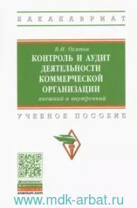 Контроль и аудит деятельности коммерческой организации : внешний и внутренний : учебное пособие