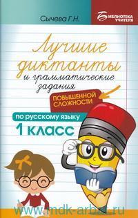 Лучшие диктанты и грамматические задания по русскому языку повышенной сложности : 1-й класс : учебное пособие
