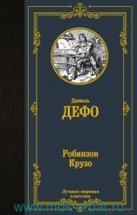 Робинзон Крузо : роман