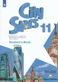 Английский язык : 11-й класс : учебное пособие для общеобразовательных организаций = City Stars 11 : Student's book