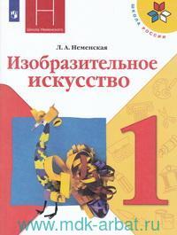 Изобразительное искусство : 1-й класс : учебник для общеобразовательных организаций (ФГОС)