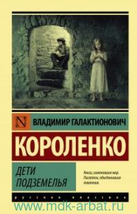 Дети подземелья : сборник