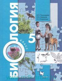 Биология : 5-й класс : учебник
