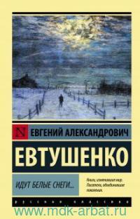 Идут белые снеги... : сборник стихотворений