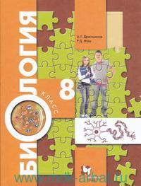 Биология : 8-й класс : учебник