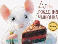 День рождения мышонка : книга с ароматными картинками