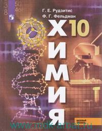 Химия : 10-й класс : учебник для общеобразовательных организаций : базовый уровень (ФГОС))