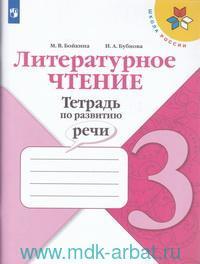 Литературное чтения : 3-й класс : тетрадь по развитию речи : учебное пособие для общеобразовательных организаций (ФГОС)