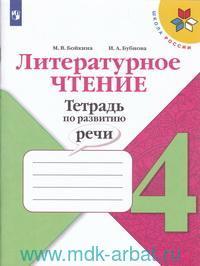 Литературное чтения : 4-й класс : тетрадь по развитию речи : учебное пособие для общеобразовательных организаций (ФГОС)