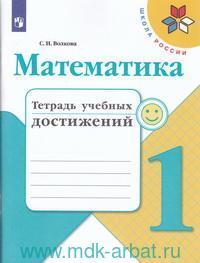Математика : 1-й класс : тетрадь учебных достижений : учебное пособие для общеобразовательных организаций (ФГОС)