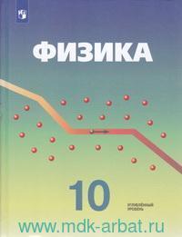 Физика : 10-й класс : учебник для общеобразовательных организаций : углубленный уровень (ФГОС)