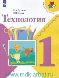Технология : 1-й класс : учебник для общеобразовательных организаций (ФГОС)