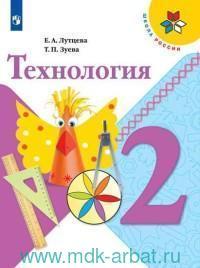 Технология : 2-й класс : учебник для общеобразовательных организаций (ФГОС)