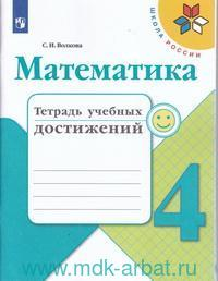 Математика : 4-й класс : тетрадь учебных достижений : учебное пособие для общеобразовательных организаций (ФГОС)