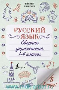 Русский язык. Сборник упражнений : 1-4-й классы