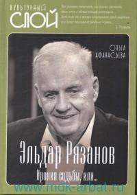 Эльдар Рязанов. Ирония судьбы, или...