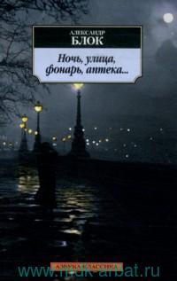 Ночь, улица, фонарь, аптека... : стихотворения