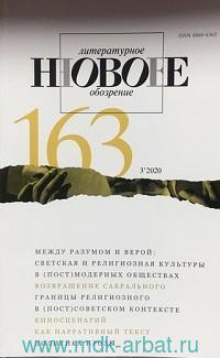 Новое литературное обозрение. №169(3)' 2021