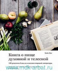 Книга о пище духовной и телесной : 100 рецептов блюд из классики мировой литературы