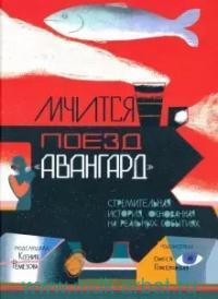 Мчится поез «Авангард» : Стремительная история, основанная на реальных событиях