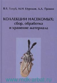 Коллекции насекомых : сбор, обработка и хранение материала