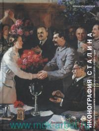 Иконография Сталина : репрезентация власти в советском искусстве 1930-1950-х годов