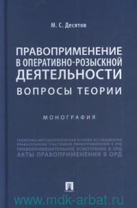 Правоприменение в оперативно-розыскной деятельности : вопросы теории : монография