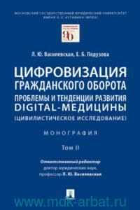 Цифровизация гражданского оборота : проблемы и тенденции развития (цивилистическое исследование) : монография. В 5 т. Т.2
