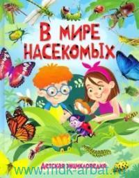В мире насекомых : детская энциклопедия