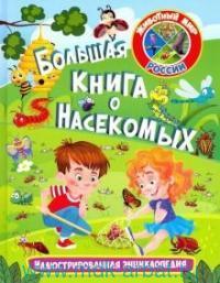Большая книга о несекомых : иллюстрированная энциклопедия