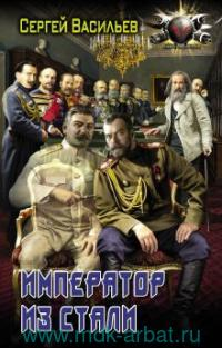 Император из стали : Император и Сталин ; Император из стали : сборник