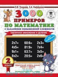 3000 примеров по математике с заданиями повышенной сложности. Для отличников. Табличное у множение и деление : 2-й класс