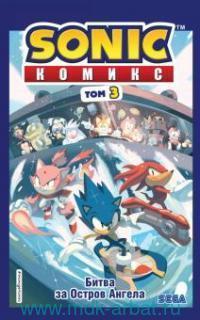 Sonic. Битва за остров Ангела : комикс. Т.3