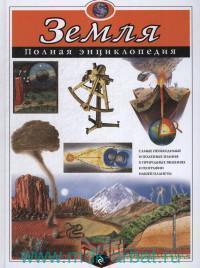 Земля : полная энциклопедия