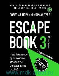 Escape Book 3. Тюрьма Мариандуве : книга, основанная на принципе легендарных квест-румов