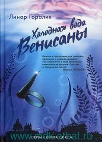 Холодная вода Венисаны : первая книга цикла