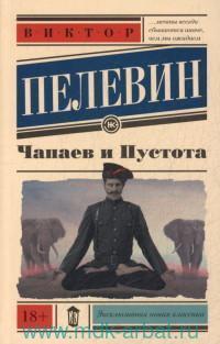 Чапаев и Пустота : роман
