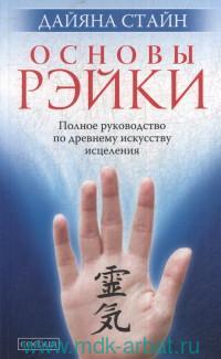 Основы Рэйки : полное руководство по древнему искусству исцеления