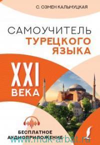 Самоучитель турецкого языка XXI века